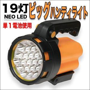 19灯ビッグハンディライト 非常用にもあると便利な懐中電灯|shioken