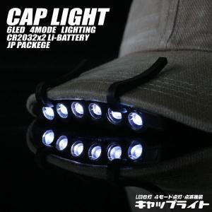 帽子に引っ掛ける高輝度6灯LEDライト キャップライト|shioken