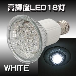 省エネ E-17規格 LED18灯電球 白色光|shioken