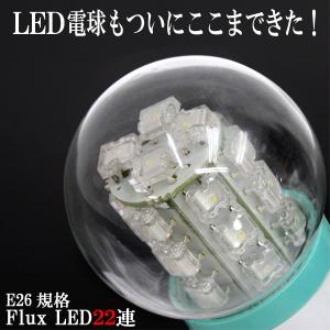 FluxLED22灯電球 E26規格G50サイズ クールホワイト|shioken