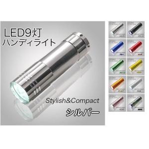 カラフルコンパクトLED9灯ハンドライト 懐中電灯 全11色|shioken