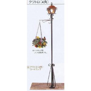 スミスランプ クワトロ(4角)コートランプ (ハンキング用フック付)|shioken