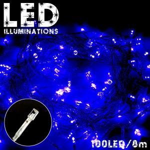 クリスマスイルミネーション LED100灯8m 連結可 ブルー|shioken