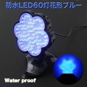 60灯花型スポットライト 60LED  水槽用防水ライト|shioken