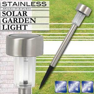 お庭や玄関を明るく照らす太陽電力 ステンレスソーラーガーデンライト 防犯にも♪|shioken