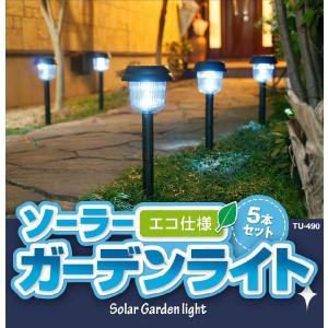 ソーラーガーデンライト 5本セット|shioken