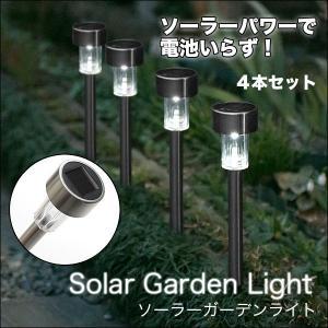 ソーラーガーデンライト 4本セット|shioken