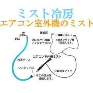 ミスト冷房 エアコン室外機のミスト 節電対策に!|shioken