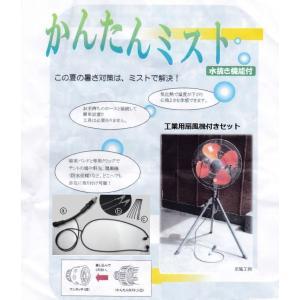 かんたんミスト工業用扇風機付きセット 送料無料|shioken