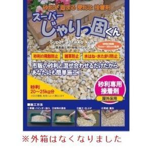 砂利が固まる専用接着剤 スーパーじゃりっ固くん 野外床用|shioken