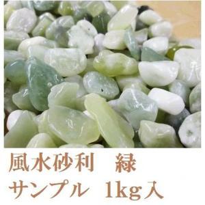 風水砂利 緑 10〜30mm サンプル1kg|shioken