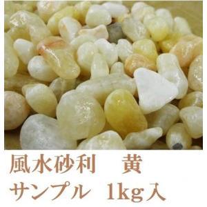 風水砂利 黄 10〜30mm サンプル1kg shioken