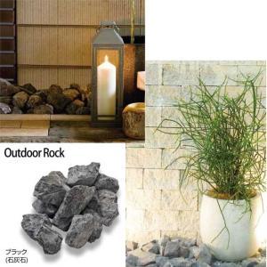 アウトドアロック 石灰石 20kg 天然石 ブラックストーン|shioken