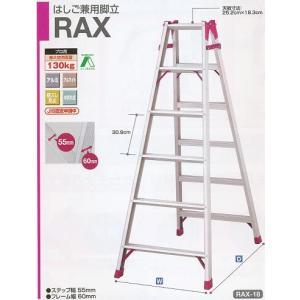 ハセガワ はしご兼用脚立 RAX-09|shioken