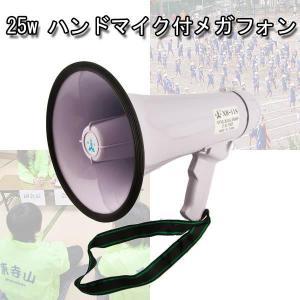 【送料無料】25wハンドマイク付メガフォン 業務用拡声器|shioken