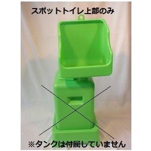 スポットトイレ 下抜き排水簡易トイレ 現場・防災・介護用 バラ売り【上部のみ】|shioken