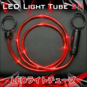 高輝度LEDライトチューブ 工事現場や店舗などに イルミネーション 2M|shioken