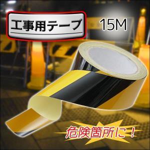 安全標識テープ トラテープ 15M 工場・工事現場用|shioken