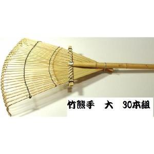竹熊手 大 30本組|shioken