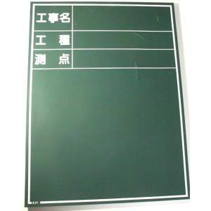 工事用黒板 縦型 60×45cm|shioken