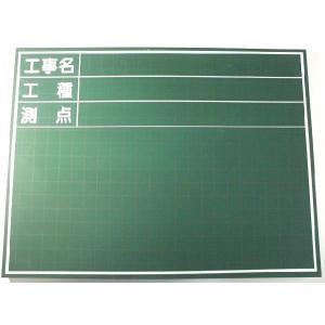 工事用黒板 横型 45×60cm|shioken