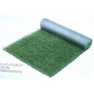 透水性人工芝 ロングパイルタイプ(砂入用) W0.91×L10m|shioken