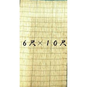 たてすだれ(よしず) 6尺×10尺 4巻セット shioken