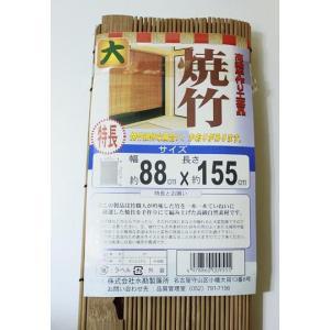 焼竹すだれ 幅88×長さ155cm|shioken