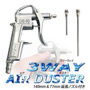 新型軽量版 3WAYエアーダスター shioken