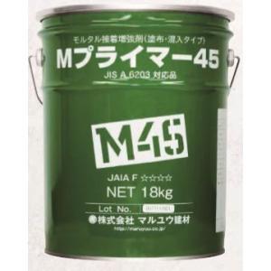 Mプライマー45 モルタル接着増強剤18kg缶 ハイフレックス同等品|shioken