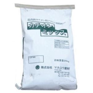 カチオンミックス 最高級カチオン性アクリル樹脂配合 下地調整・補修に 20kg|shioken