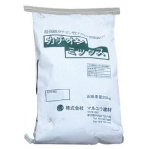 カチオンミックス 最高級カチオン性アクリル樹脂配合 下地調整・補修に 5kg 約4m2分|shioken