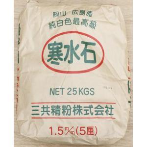 寒水石 3厘〜2分 25kg|shioken