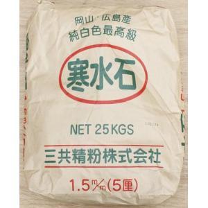 寒水石 3厘〜2分 25kg 10袋セット|shioken
