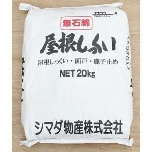 屋根しっくい(漆喰)シマダ物産 白20kg|shioken