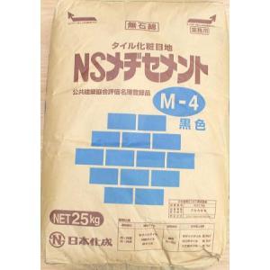 日本化成 タイル化粧目地 NSメヂセメント 黒色 25kg shioken
