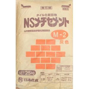 日本化成 タイル化粧目地 NSメヂセメント 灰色 25kg shioken