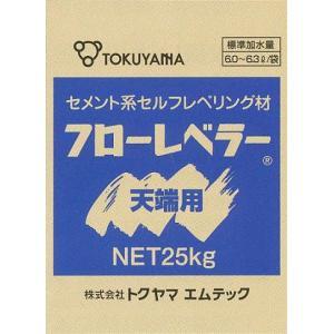 フローレベラー 天端用 セメント系セルフレべリング材 25kg|shioken