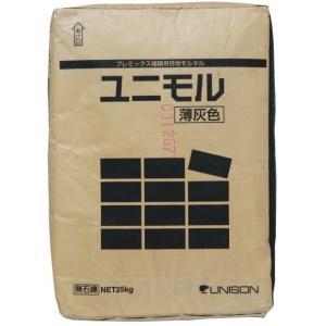 プレミックス組積用目地モルタル ユニモル 25kg shioken
