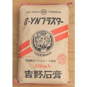 吉野石膏 B-YNプラスター 現場調合プラスター 下塗用 20kg|shioken