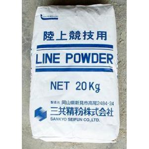 ラインパウダー 競技用白線 スポーツ石灰 20kg|shioken