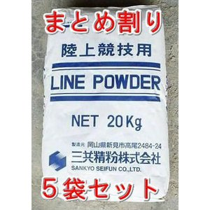 まとめ割りラインパウダー 競技用白線 スポーツ石灰 20kg×5袋セット shioken