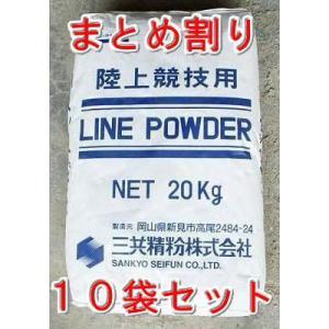 まとめ割りラインパウダー 競技用白線 スポーツ石灰 20kg×10袋セット shioken
