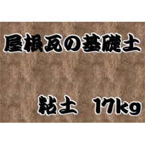 淡路粉土 粘土 17kg|shioken