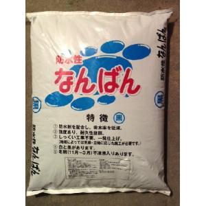 なんばんしっくい(南蛮漆喰) 黒  約25kg|shioken