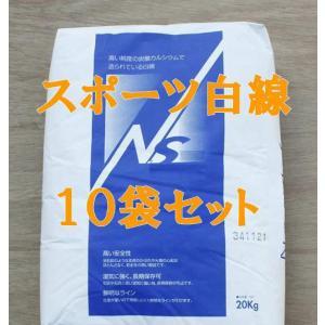 スポーツ白線 ラインパウダー 石灰 20kg×10袋セット|shioken