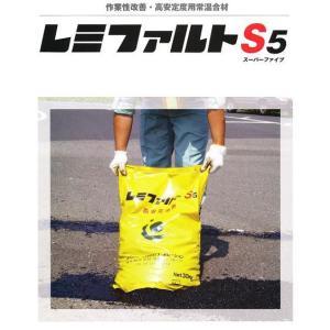 レミファルトS5 作業性改善・高安定性常温合材 30kg|shioken