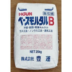 ベースモルタルB 不燃・断熱・軽量モルタル 25kg shioken