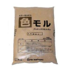 カラーモルタル カラーセメント色モル 20kg  全6色 shioken