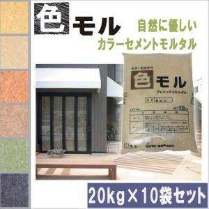 カラーモルタル 色モル カラーセメント 20kg×10袋セット 全6色 shioken